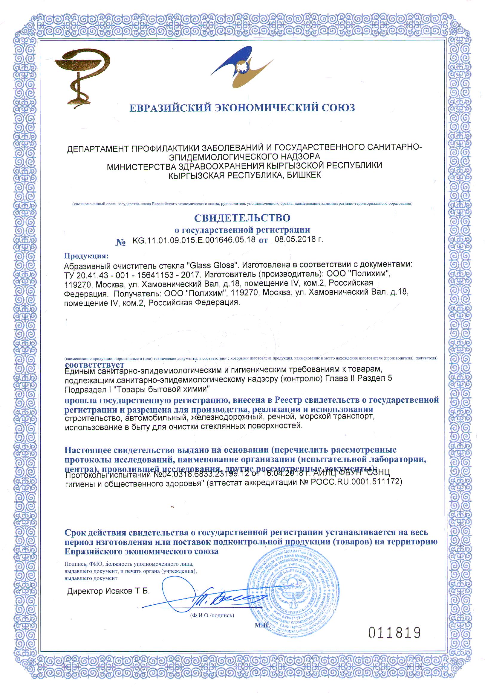 tild6335-3234-4235-b963-303534663662__certi